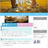『輝き/KAGAYAKI/サクラ出会い系サイト評価』の画像