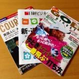 『「ゴルフダイジェスト7月号」を購入!』の画像