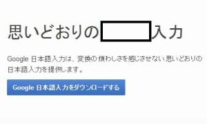 顔文字辞書一括登録の方法(Google 日本語入力の場合)