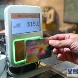 『【香港最新情報】「八達通(オクトパス)、限度額3000ドルに引き上げ」』の画像