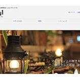『お洒落インテリアは照明から!照明好きの貴方に贈るハイセンスな照明通販サイトまとめ 【インテリアまとめ・通販 デザイン 】』の画像