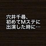 穴井千尋、初めてMステに出演した時に…