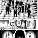 『欅坂46ファンの冨樫先生『HUNTER×HUNTER』に平手友梨奈を登場させるwwwww』の画像