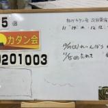 『第76回栃ゲ会と平日会』の画像