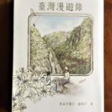 『【版権ご紹介】『台湾漫遊録』青山千鶴子、楊双子(小説/春山/2020年)』の画像