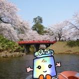 『第8弾 木花咲耶姫(コノハナサクヤヒメ)についてのお話』の画像