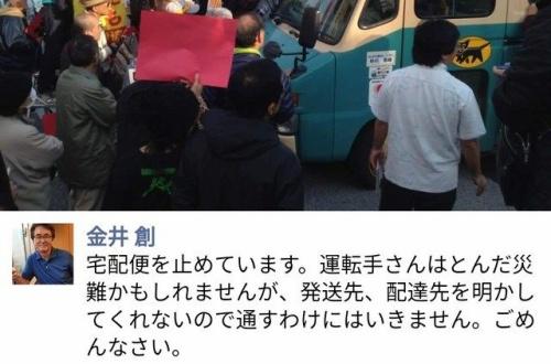 沖縄県の活動家、クロネコヤマトの配送車を襲撃「宛先を見せろ!」のサムネイル画像