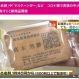 『\キャッチ&中日新聞で紹介/  問合せ・注文続々!注目を集める高木製菓の新商品「食べる名刺」』の画像