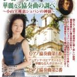 『2月3日 戸田市音楽祭メインコンサート「小山実稚恵 ショパン 華麗なる協奏曲の調べ 〜ショパンの神髄〜」が開催されます』の画像