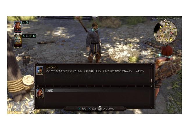 ゲーム会社さん、洋ゲーのローカライズをするのに有志翻訳をパクってしまう