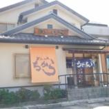 『めん工房 ちから@名古屋市南区砂口町』の画像