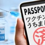 『【マジ注意】ワクチンパスポート、導入されれば未接種者は新幹線に乗れずデパートやショッピングモールも利用不可になる模様』の画像