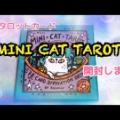 猫のタロットカード「MINI CAT TAROT」☆