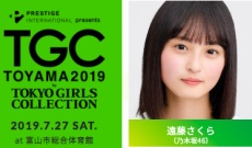 『TGC TOYAMA 2019』に遠藤さくら(乃木坂46)が決定!