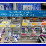 野田市の画材・額縁店・翠光舎&コスモス
