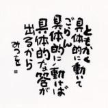『おひとりさまに贈る名言集(その3)』の画像