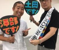 【欅坂46】けやかけでツッチー&澤部の幕張観戦記クル━━━(゚∀゚)━━━!!