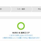 『『ソフトバンク光』から『NURO光』へ乗り換える -申し込み編-』の画像