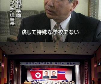 朝鮮学校の無償化、政府与党が結論先送り…批判の高まりを受け