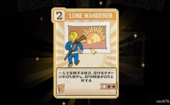 Fallout 76 PERK「Lone Wanderer」