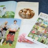 『農畜産物の魅力をアピール!青年農業士会中遠支部が「俺たち青年農業士」発行/静岡』の画像