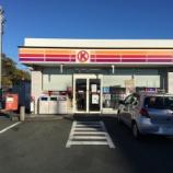 『【閉店】サークルK篠ヶ瀬町店が12/31に閉店。152号線から曲がった三菱自動車の隣のとこ - 東区篠ヶ瀬町』の画像