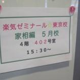 『楽気ゼミナール2012@東京 5月前半レポート』の画像