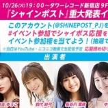 『[ノイミー] 電撃文庫『シャインポスト』重大発表イベント開催! 蟹沢萌子の出演も決定!!』の画像