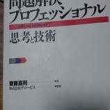『読書感想文:問題解決プロフェッショナル 思考と技術/齋藤嘉則』の画像