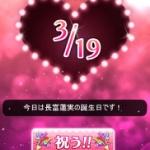 【モバマス】3月19日は長富蓮実の誕生日です!