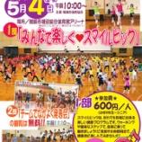 『第18回生涯エアロビックin館林 参加者募集!!』の画像