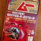 『2月17日放送「月刊ムー3月号から、並木伸一郎氏の記事についてお話を伺いました」』の画像
