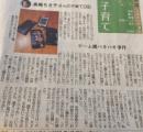 バイオリストの高嶋ちさ子「我が家では子供は夜7時以降電化製品禁止。破ったから3DS折った」