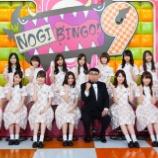 『【乃木坂46】『NOGIBINGO!9』集合写真が公開!今回は1〜3期生が集結する模様!!!』の画像