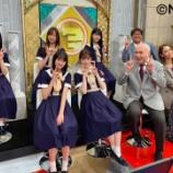 『【乃木坂46】控えめ4期生可愛いw『高校生クイズ』収録オフショットが公開!!!』の画像