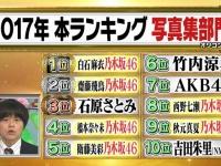 【乃木坂46】白石麻衣と齋藤飛鳥が『成功の遺伝史5』に出演!(画像大量)