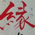 新春 古滝屋縁奏会★平成29年1月14日(土)