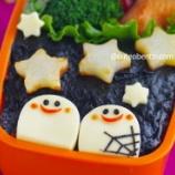 『楕円のクッキー型で作る簡単ハロウィンキャラ弁』の画像