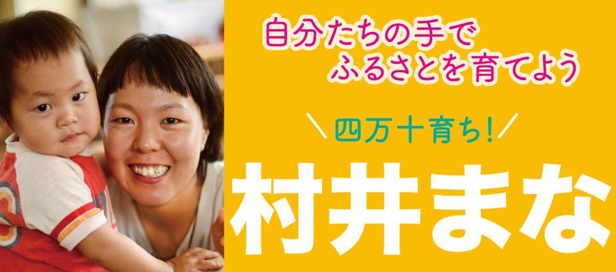 議員村井まなブログ イメージ画像