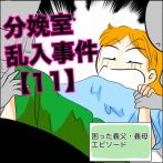 分娩室乱入事件【11】
