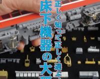 『月刊とれいん No.452 2012年8月号』の画像