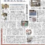『2014年11月4日 読売新聞 しが県民情報の記事です。』の画像