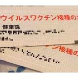 『★ワォ、ついに来た〜〜〜ワクチン接種券〜』の画像