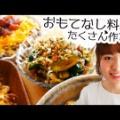 【動画】【料理】おもてなし和食ご飯作り!【贅沢レシピで6品】