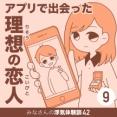 アプリで出会った理想の恋人【9】