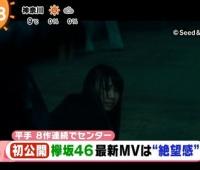 【欅坂46】『黒い羊』MVキテナ━━━━(・A・)━━━━イ !!!!! あ、あれ?