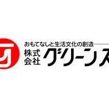 『5%ルール大量保有報告書 グリーンズ(6547)-村木雄哉(創業者の長男)』の画像