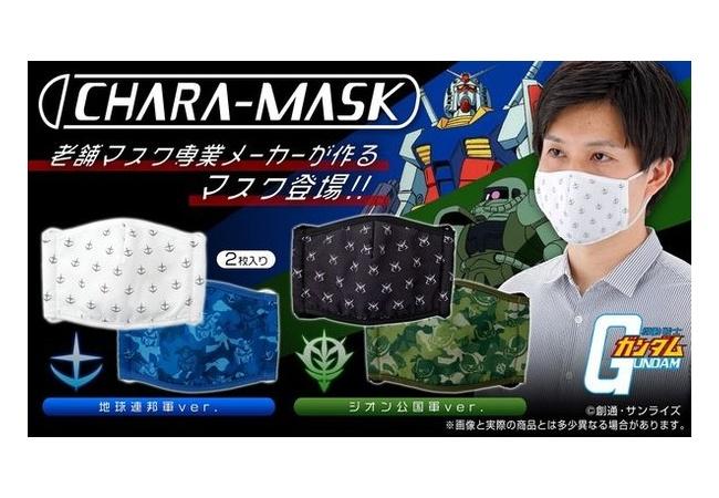 「機動戦士ガンダム」大人用立体布マスクが初登場! 地球連邦軍とジオン公国軍の2種展開