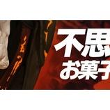 『[訂正]【ダークアベンジャー2】アップデート記念4大イベントのご案内』の画像