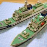 『[ペーパークラフト] あさづき PLH 35 海保巡視船』の画像
